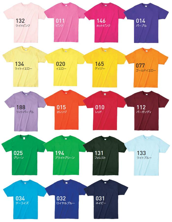 083-BBTのカラー展開イメージ