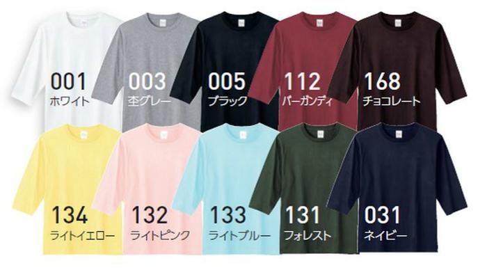 153-BHTのカラー展開イメージ
