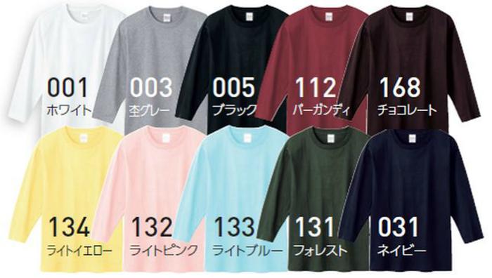 154-BQTのカラー展開イメージ