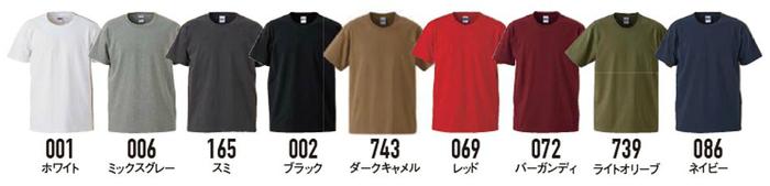 4252-01のカラー展開イメージ