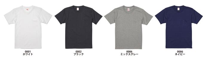 4253-01のカラー展開イメージ