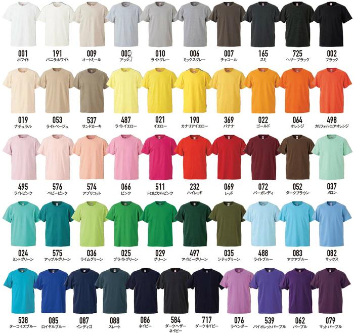 5001-01のカラー展開イメージ
