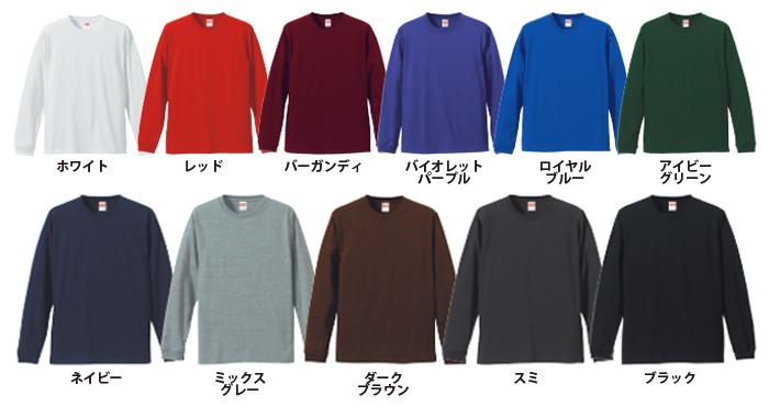 5011-01のカラー展開イメージ