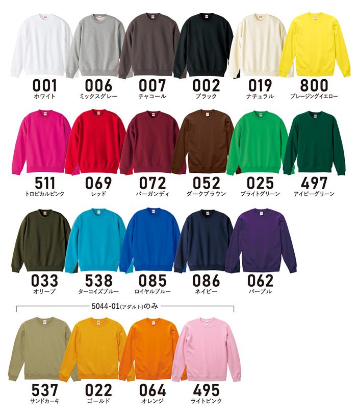 5044-01のカラー展開イメージ