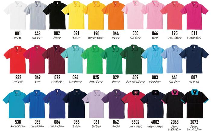 5050-01のカラー展開イメージ