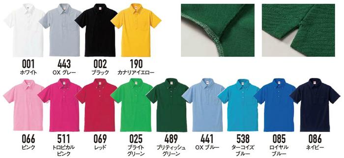 5051-01のカラー展開イメージ