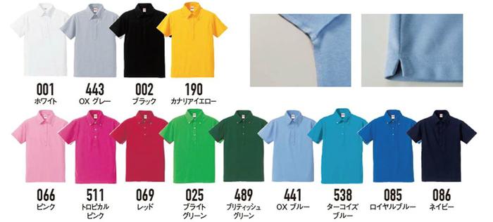 5052-01のカラー展開イメージ