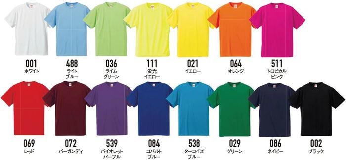 5088-01のカラー展開イメージ