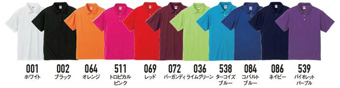 5090-01のカラー展開イメージ