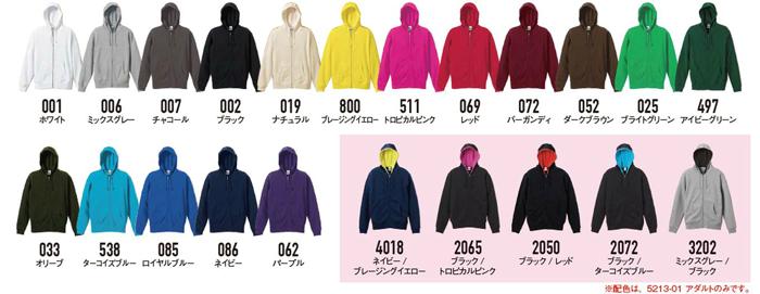 5213-01のカラー展開イメージ
