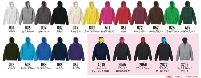5214-01のカラー展開イメージ
