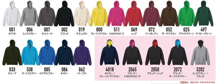 5214-02のカラー展開イメージ