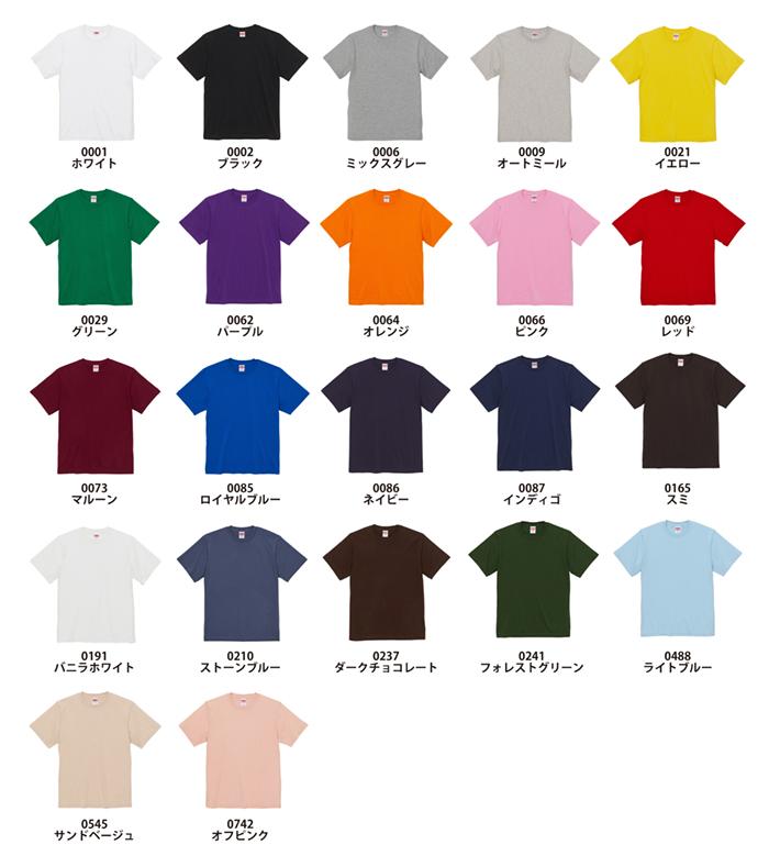 5400-01のカラー展開イメージ