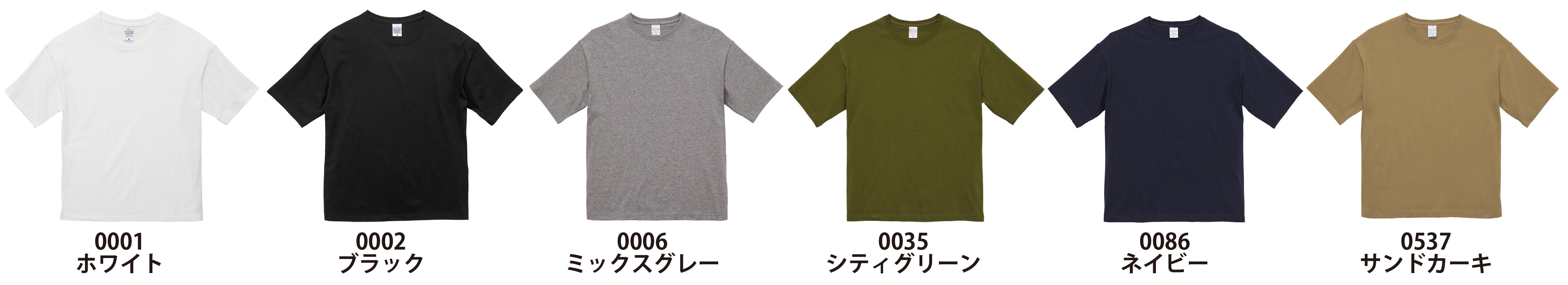 5508-01のカラー展開イメージ
