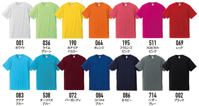 5600-01のカラー展開イメージ