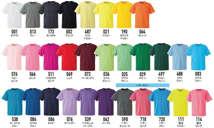 5900-01のカラー展開イメージ