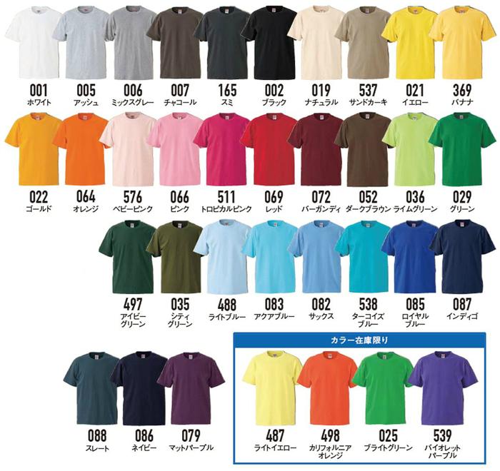 5942-01のカラー展開イメージ