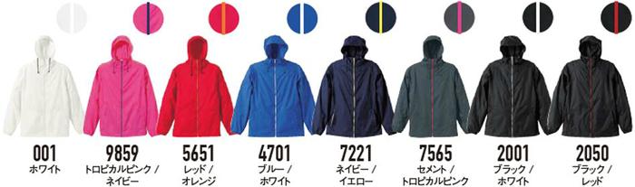 7025-01のカラー展開イメージ