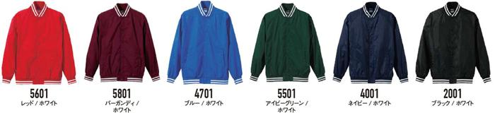 7054-01のカラー展開イメージ