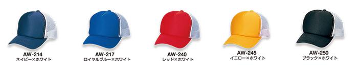 AWのカラー展開イメージ