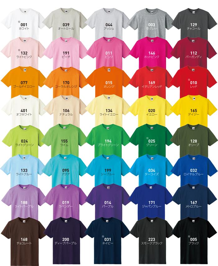 DM030のカラー展開イメージ