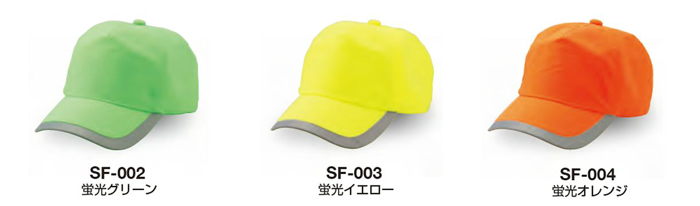 SFのカラー展開イメージ