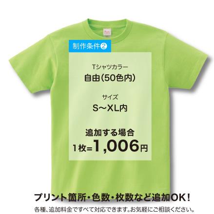 コミコミ!  クラスTシャツ