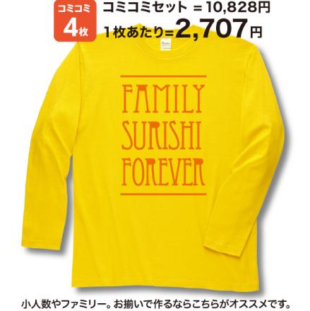 コミコミ!  家族・ファミリー Tシャツ