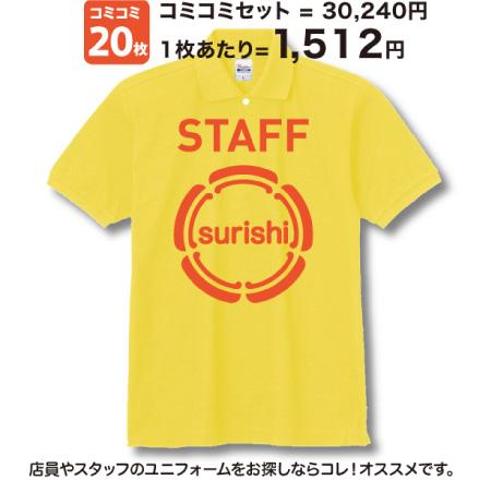 コミコミ!  スタッフユニフォーム ポロシャツ