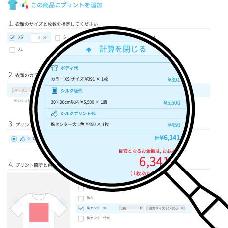 オリジナルウェア商品ページ下部で自動見積りができます。