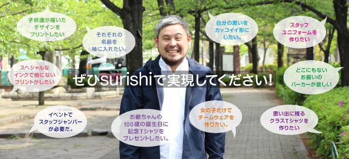surishi プリント・コンシェルジェの天田です