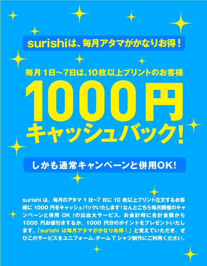 毎月1〜7日は1000円キャッシュバック!