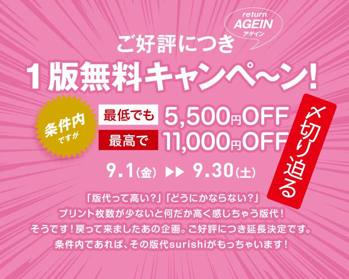 オリジナルTシャツプリントなら、早い・安い・高品質 surishi.com の 1版無料キャンペ〜ン!