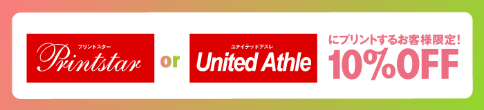 printstar & United Athle キャンペーン