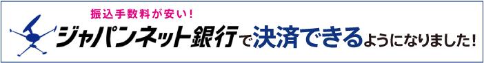 ジャパンネット銀行で決済できるようになりました