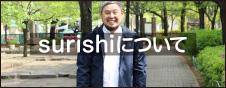 surishi(スリシ)について
