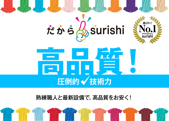 だからsurishi! 選ばれて15年。選ばれるには理由があります!