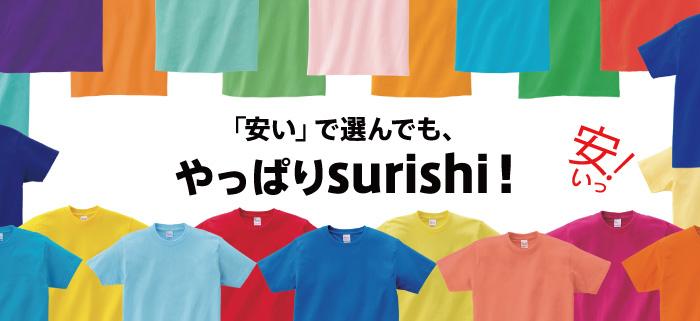 安いで選んでも、やっぱりsurishi!
