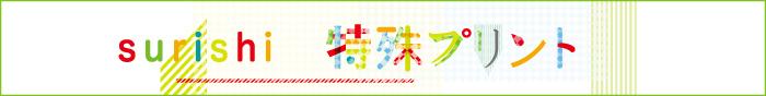 surishiの豊富な特殊プリント