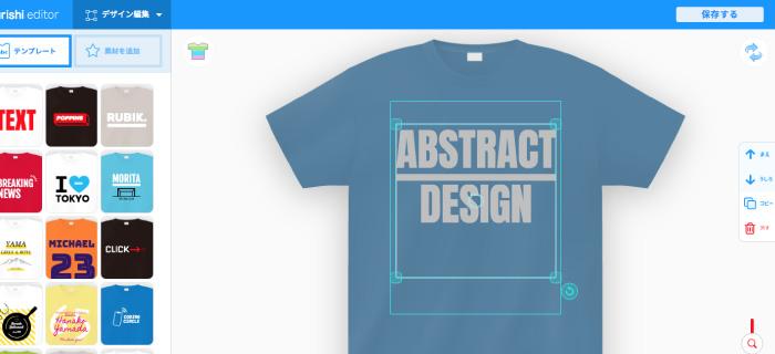 デザインアプリも無料