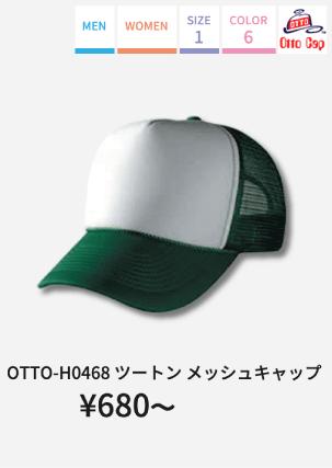 OTTO-H0468