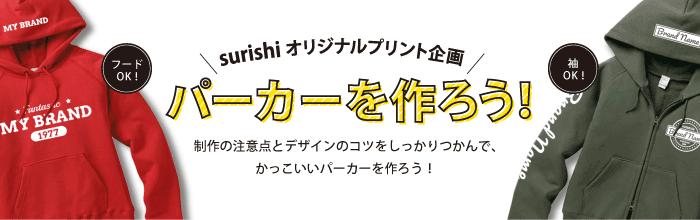 surishi企画第一弾「パーカーを作ろう!