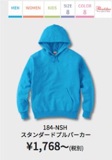 184-NSH