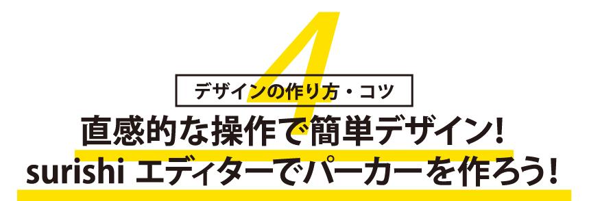 直観的な操作で簡単デザイン! surishi エディターでパーカーを作ろう!