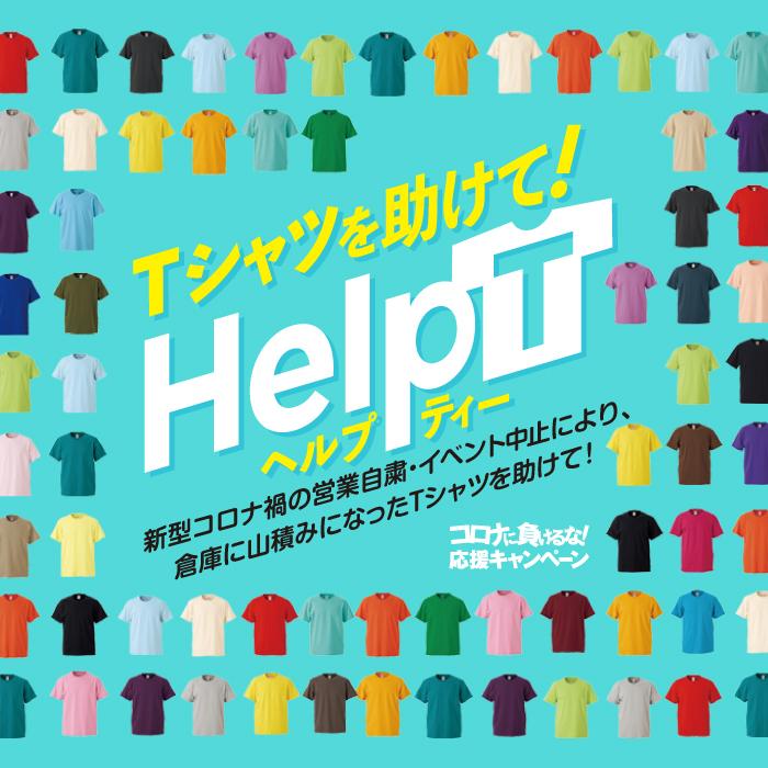 Tシャツを助けて!ヘルプT